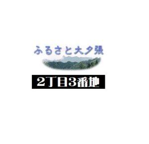 昭和28年学校概要(鹿島小学校)と祖父のこと