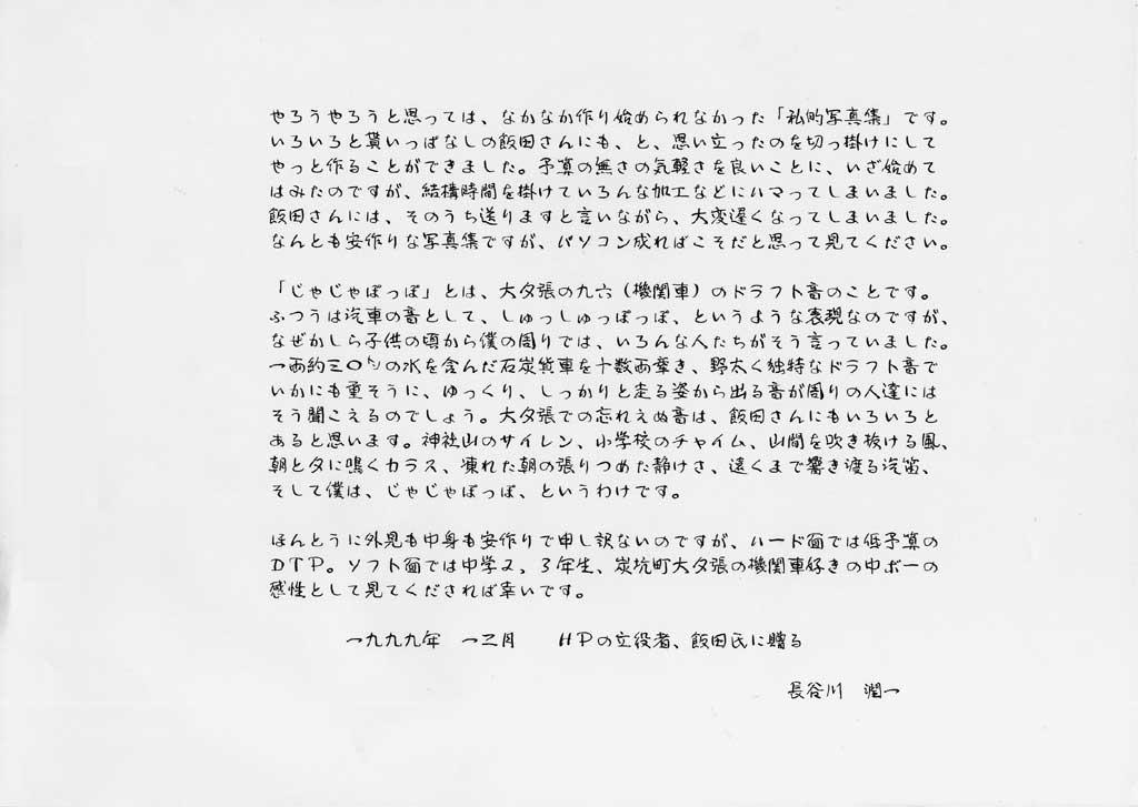 写真集じゃじゃぽっぽ|長谷川潤一