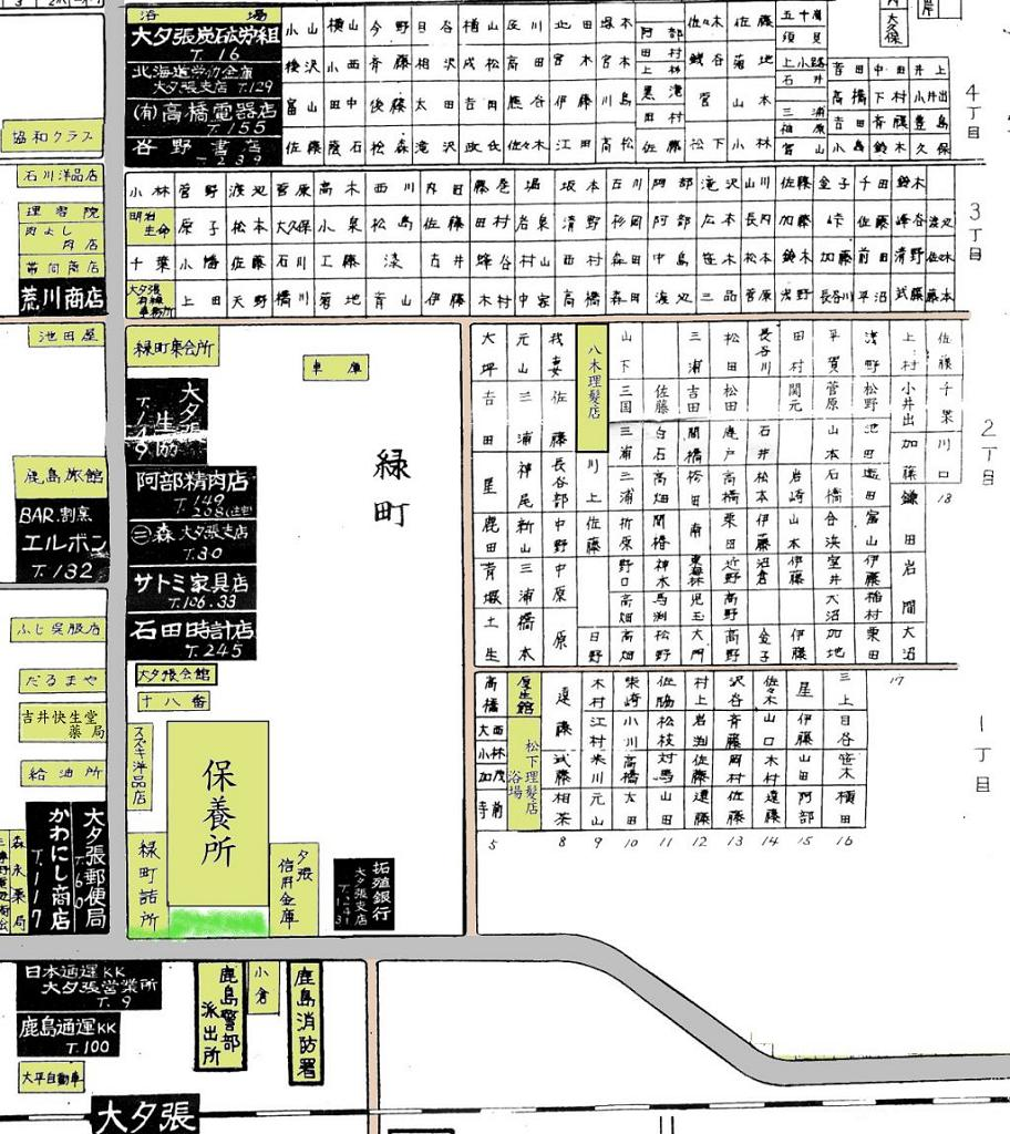 昭和43年緑町住宅地図