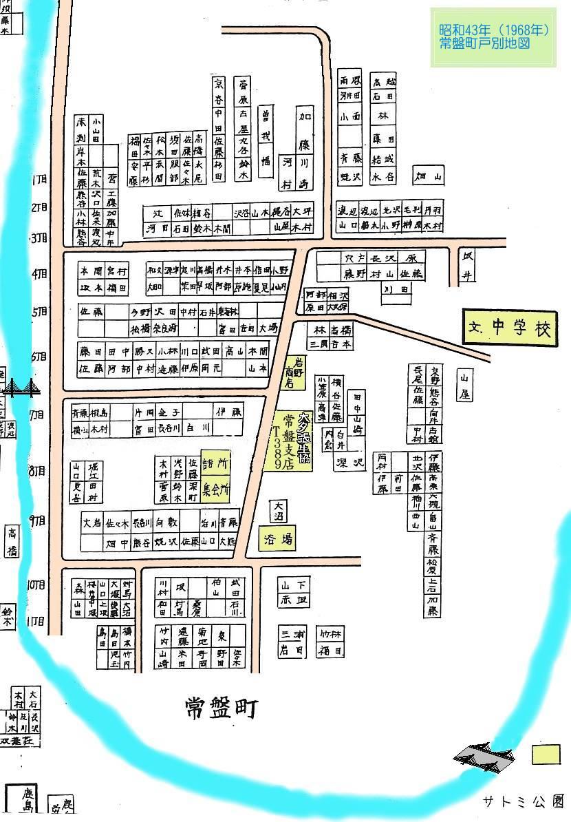 昭和43年常盤町住宅地図