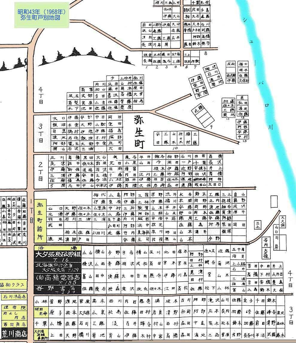 昭和43年弥生町住宅地図