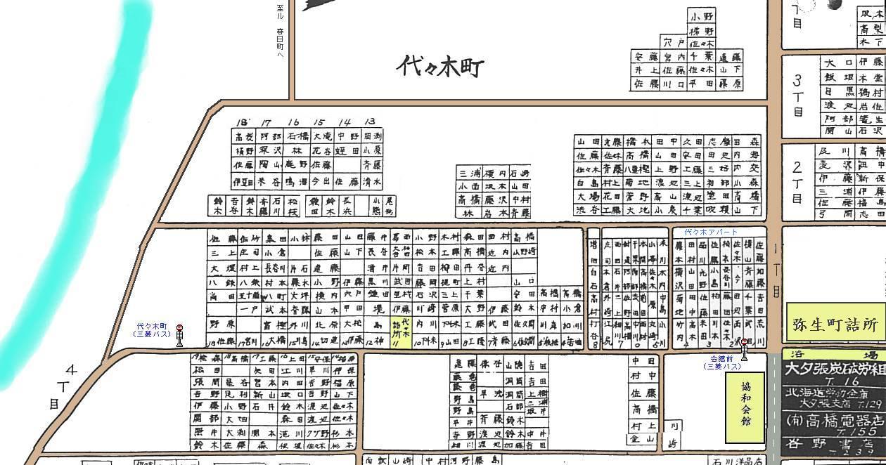 昭和43年代々木町住宅地図