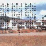 夕張東(鹿島)高等学校 校歌