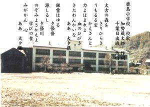 鹿島小学校 校歌