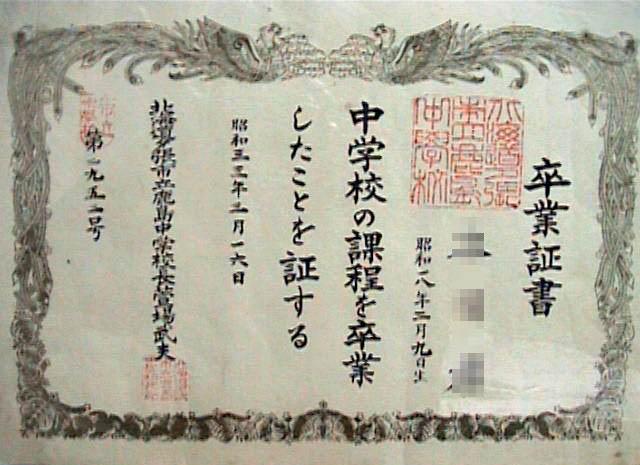 昭和32年度 鹿島中学校卒業証書