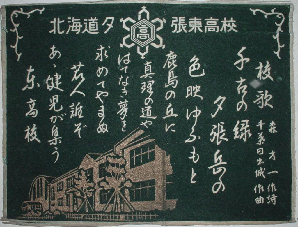 夕張東高等学校ペナント