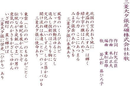 昭和45年 三菱大夕張炭砿株式会社社歌