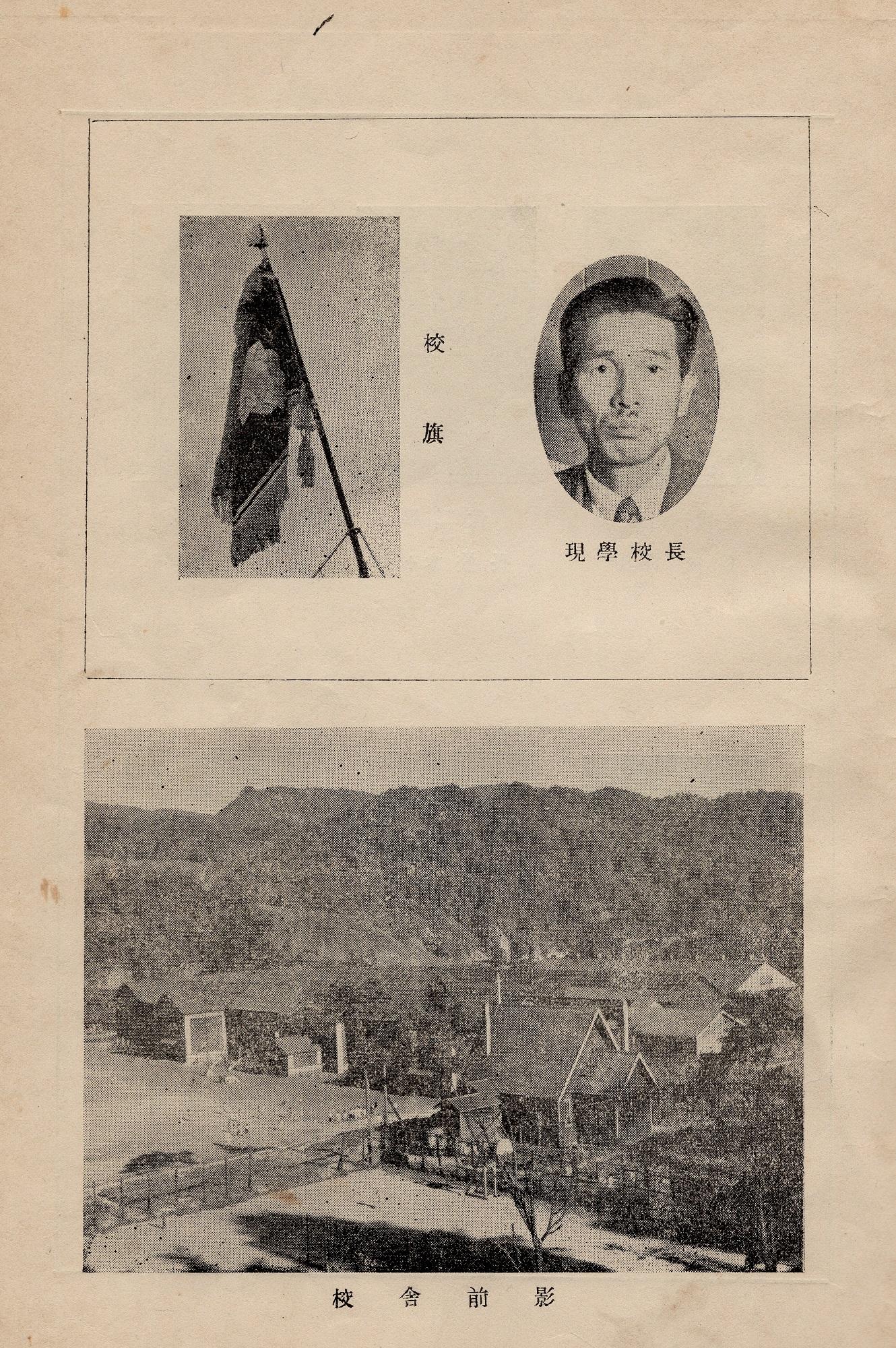 大夕張 鹿島小学校 学校概要 昭和28年発行