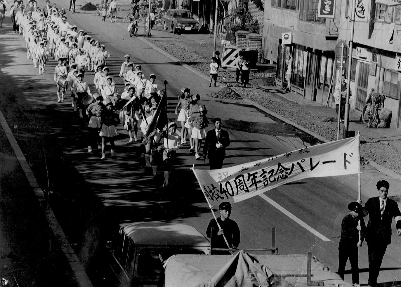 開校四十周年記念パレード#7/7