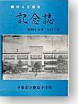 開校40周年記念誌|鹿島小学校