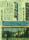 1997~1998年「閉村」報道の記録