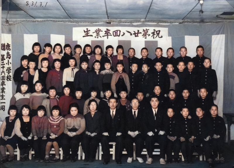 鹿島小学校 第28回卒業生