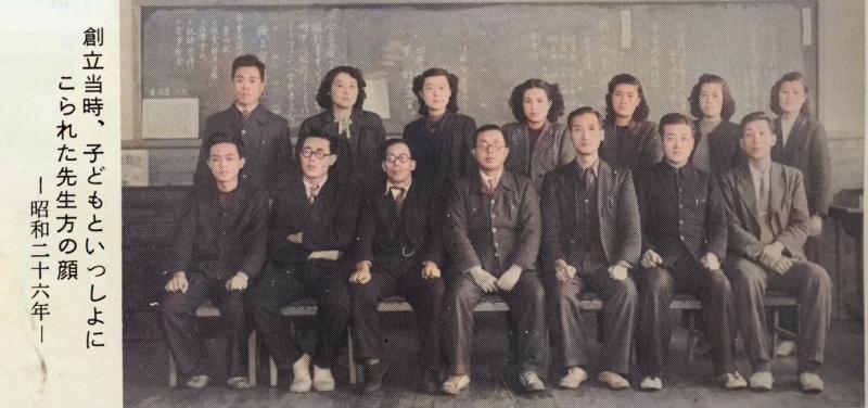 昭和26年鹿島小学校から児童とともに鹿島東小学校に移動した先生たち