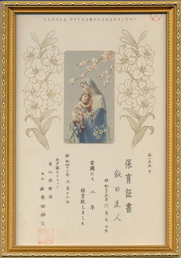昭和42年 聖心幼稚園 保育証書