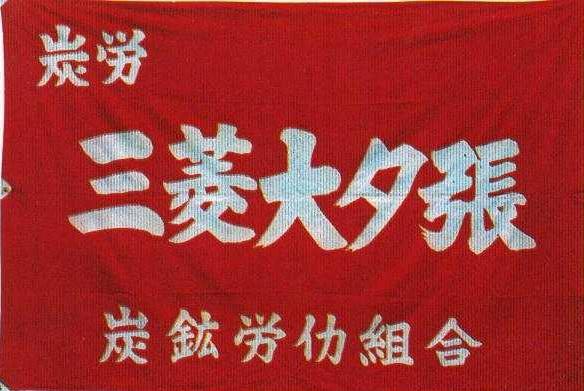 三菱大夕張炭鉱労働組合(旗)