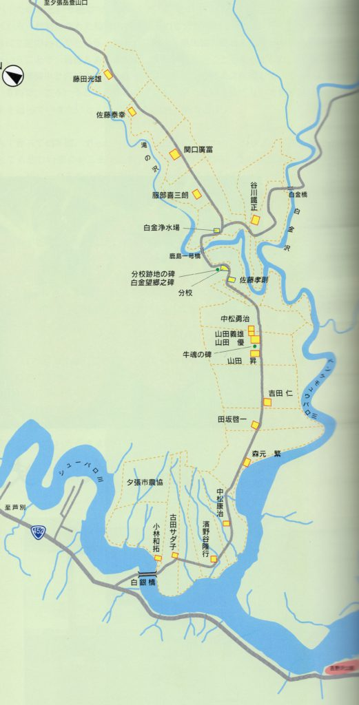 平成9年白金住宅地図