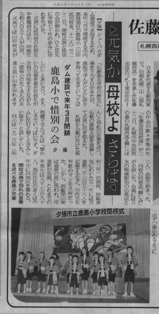 鹿島小学校閉校式を伝える新聞記事