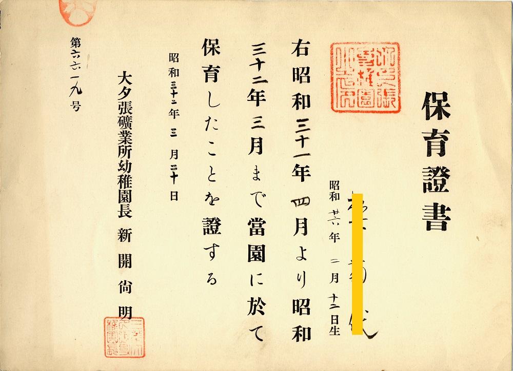 昭和32年 大夕張礦業所幼稚園 保育証書