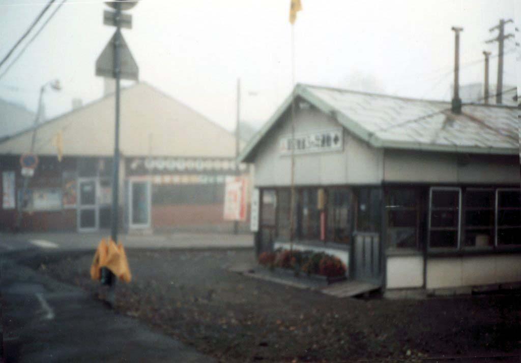 昭和52年 緑町詰所
