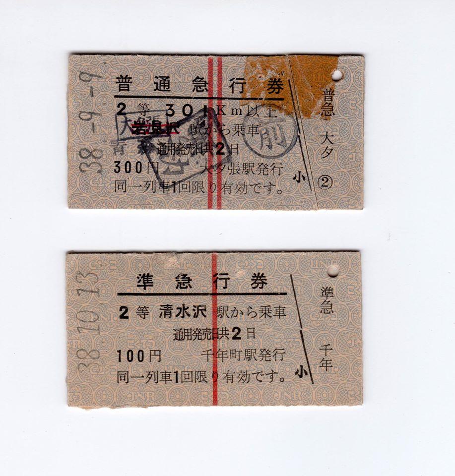 昭和38年 急行券と準急行券