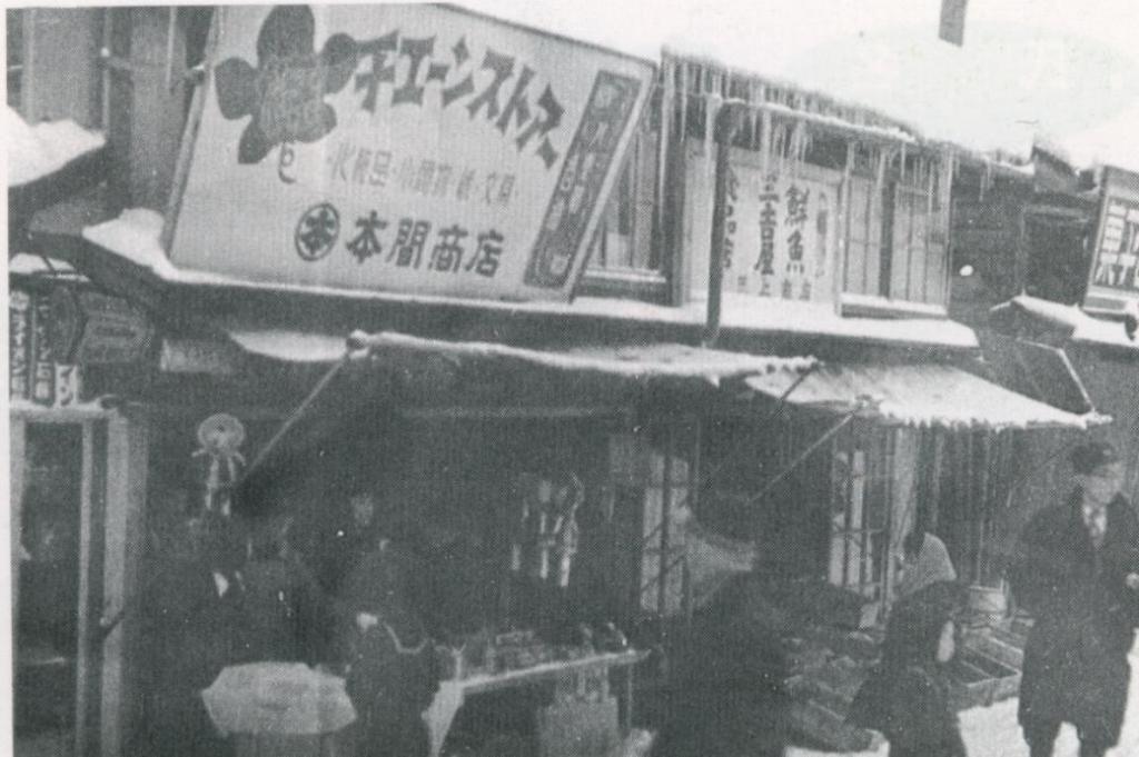 本間商店 栄町