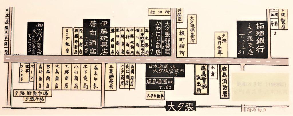 昭和43年 栄町商店街 住宅地図