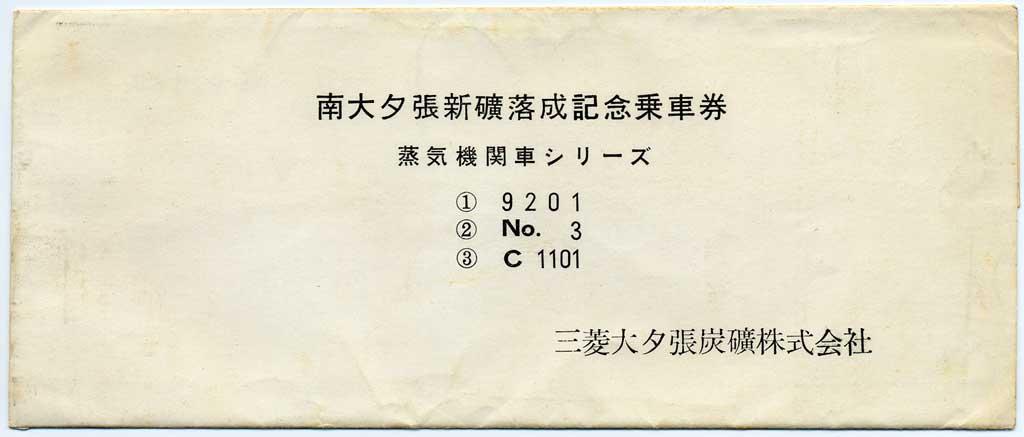 南大夕張新鉱落成記念乗車券