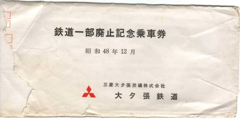 鉄道一部廃止記念乗車券 昭和48年