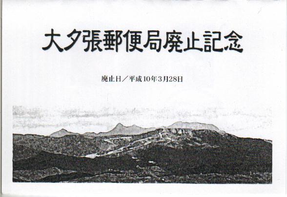 大夕張郵便局 廃止記念 消印  風景印 (平成10年3月28日)