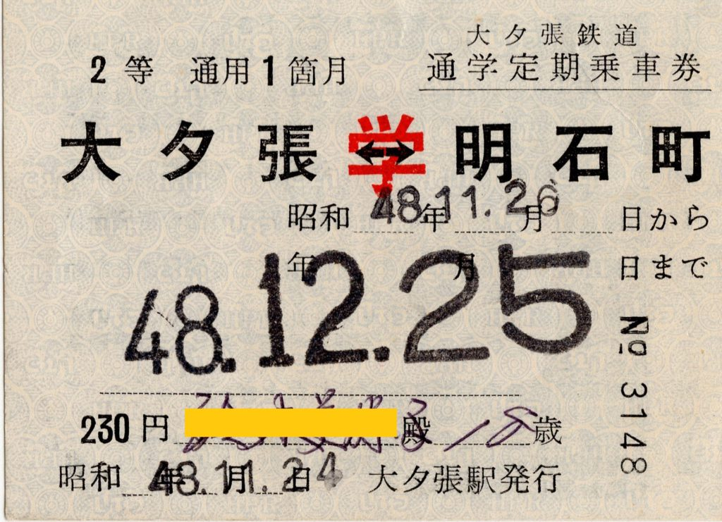 大夕張鉄道 通学定期乗車券