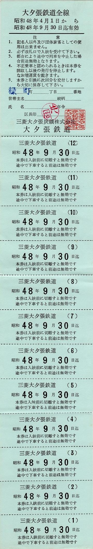 三菱大夕張鉄道 社内乗車券