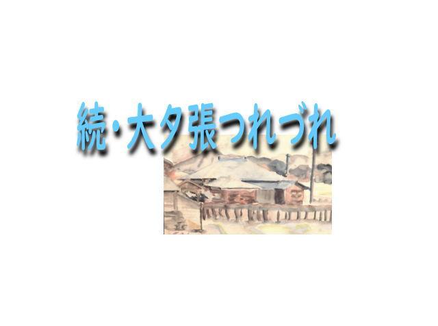 北海道弁••••••もちょこい、もちょこす | 高橋正朝 #63