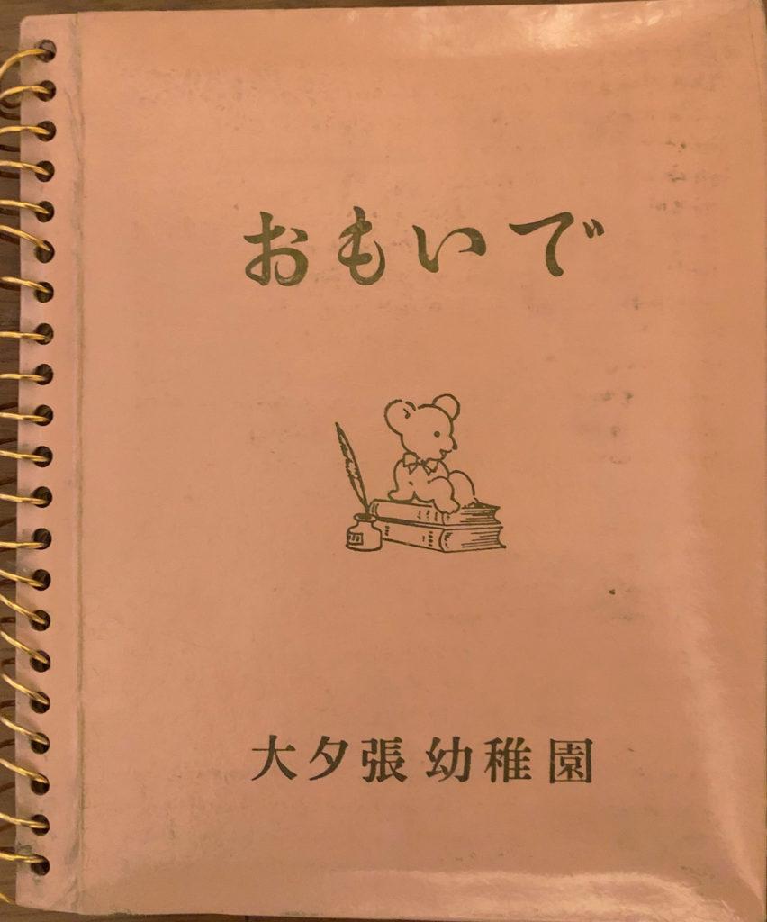 三菱礦業所大夕張幼稚園 卒園記念アルバム 『おもいで』