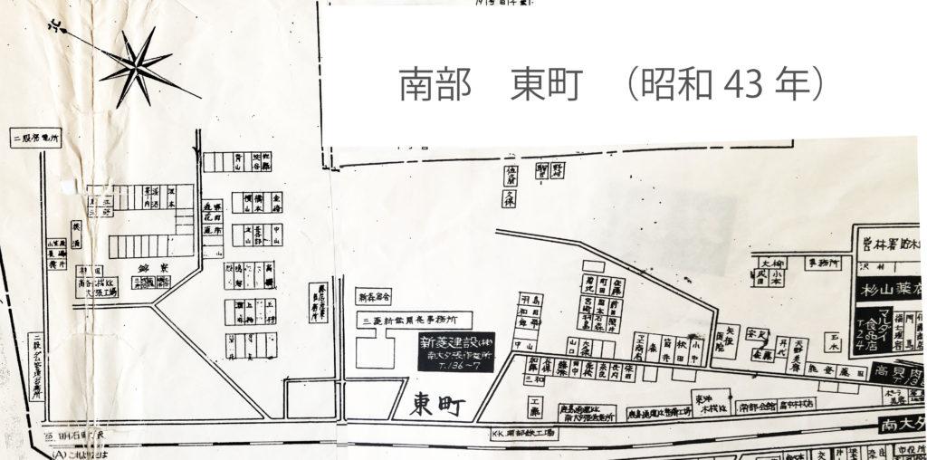 南部 東町 住宅地図 (昭和43年)