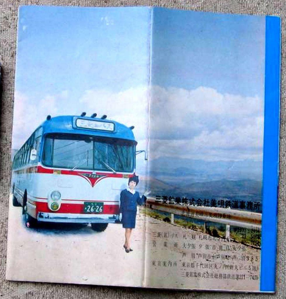 三菱バス パンフレット