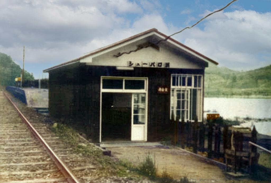シューパロ湖駅と記念行事