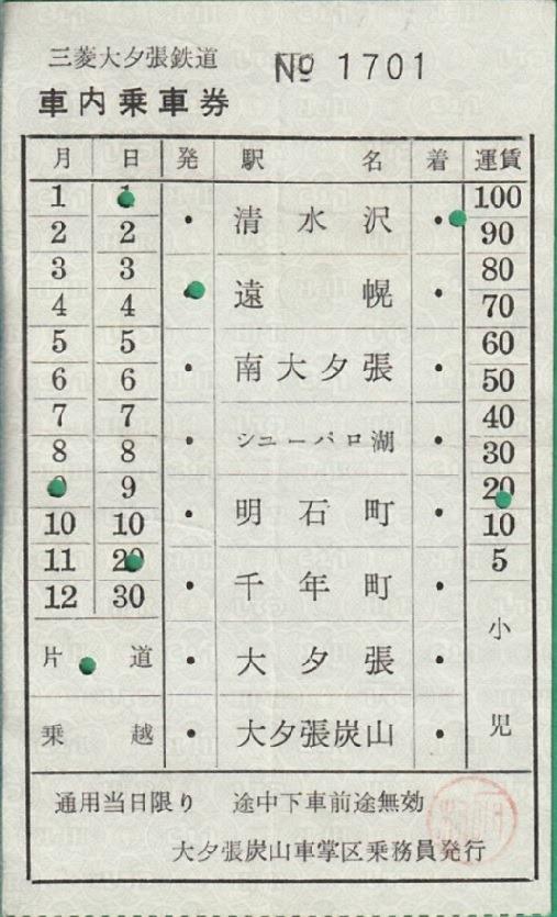 三菱大夕張鉄道 車内乗車券