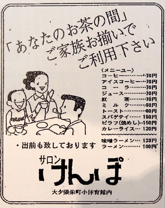 広告 -サロンけんぽ-