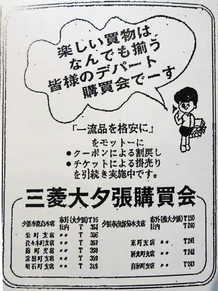 広告 -三菱大夕張購買会-