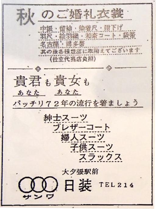 広告 -サンワ日装-