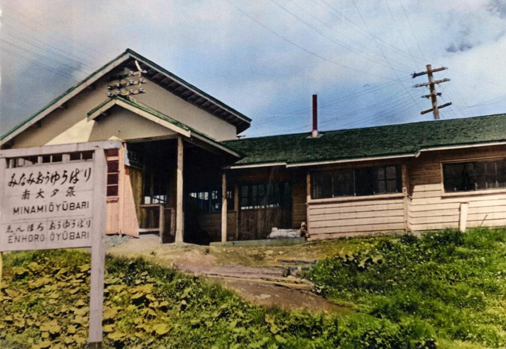 南大夕張駅と駅名板