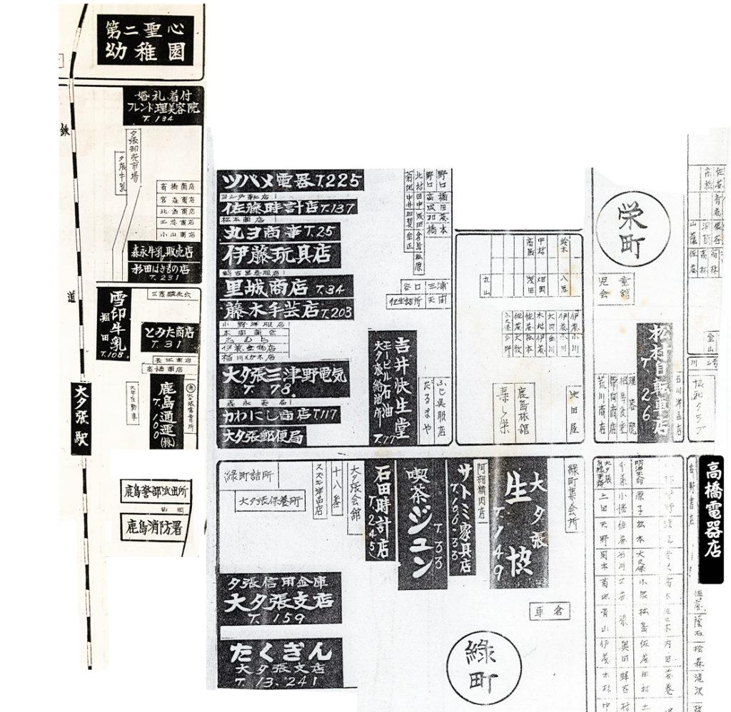 昭和45年 駅前商店街 住宅地図
