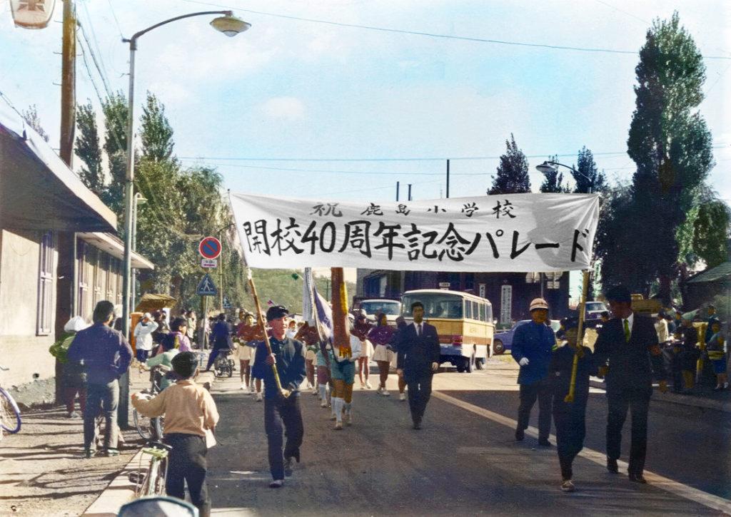 開校四十周年記念パレード#1/7
