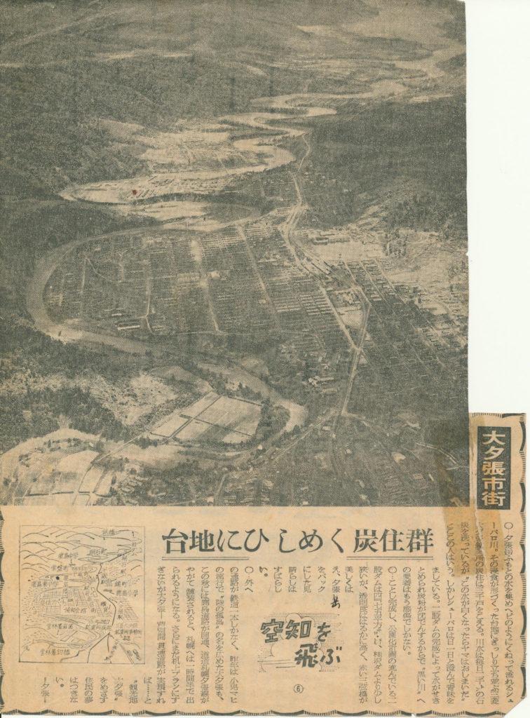 昭和36年 大夕張空撮全景 新聞記事
