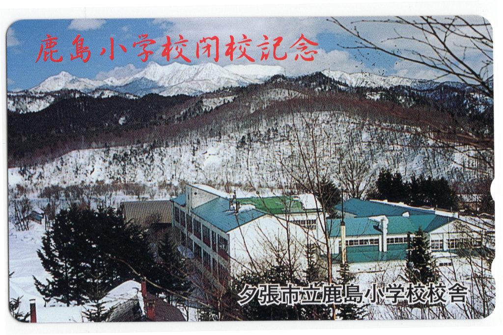 鹿島小学校閉校記念テレフォンカード #1/2