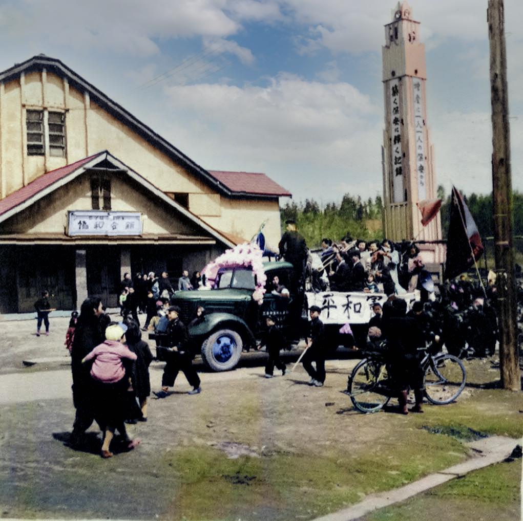 協和会館 戦後