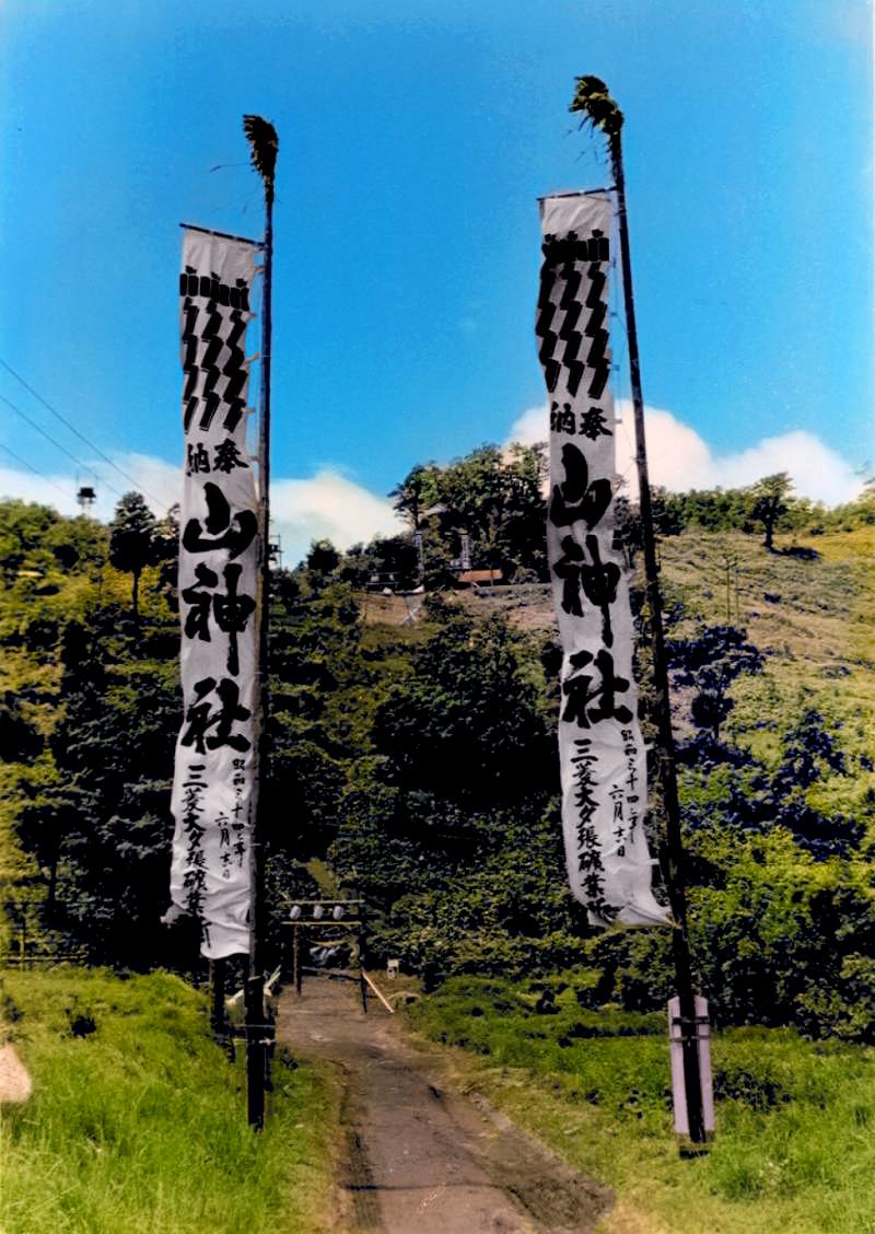 大夕張神社の山神祭幟