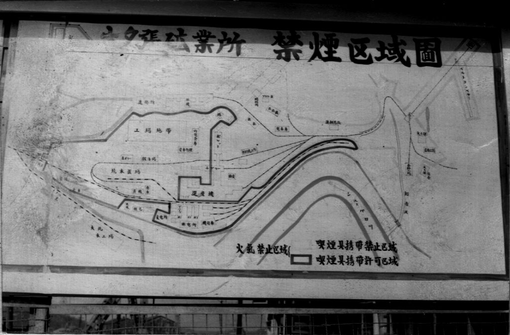 礦業所禁煙区域図 掲示板