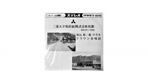 三菱大夕張炭礦株式会社『社歌』A面(昭和45年1月制定)