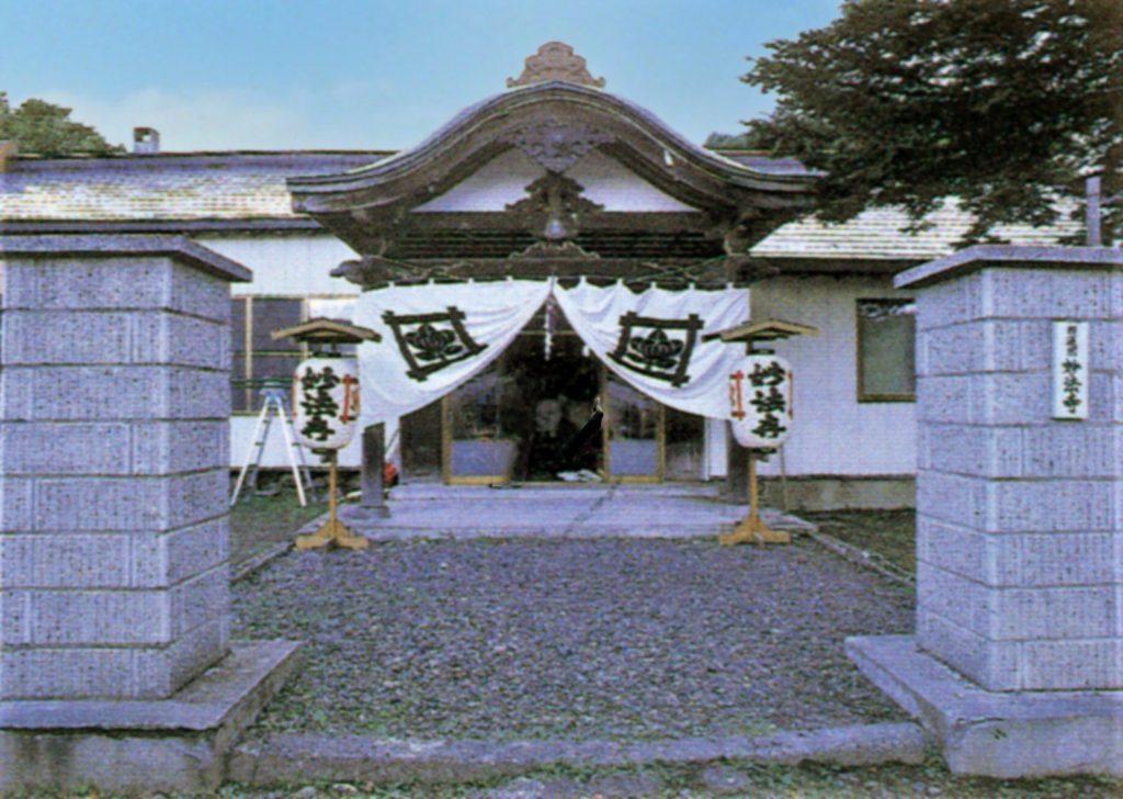 妙法寺(日蓮宗)
